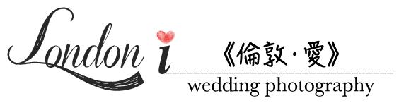 英国欧洲婚纱摄影 | 英國歐洲婚紗攝影 | 英国《伦敦爱》婚纱摄影公司 / 高端微电影创作室 London i Wedding Photography UK Logo